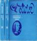 Voltaire, neboli, Vláda ducha I.-II.